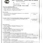 Zertifikat 150x150 Garantien